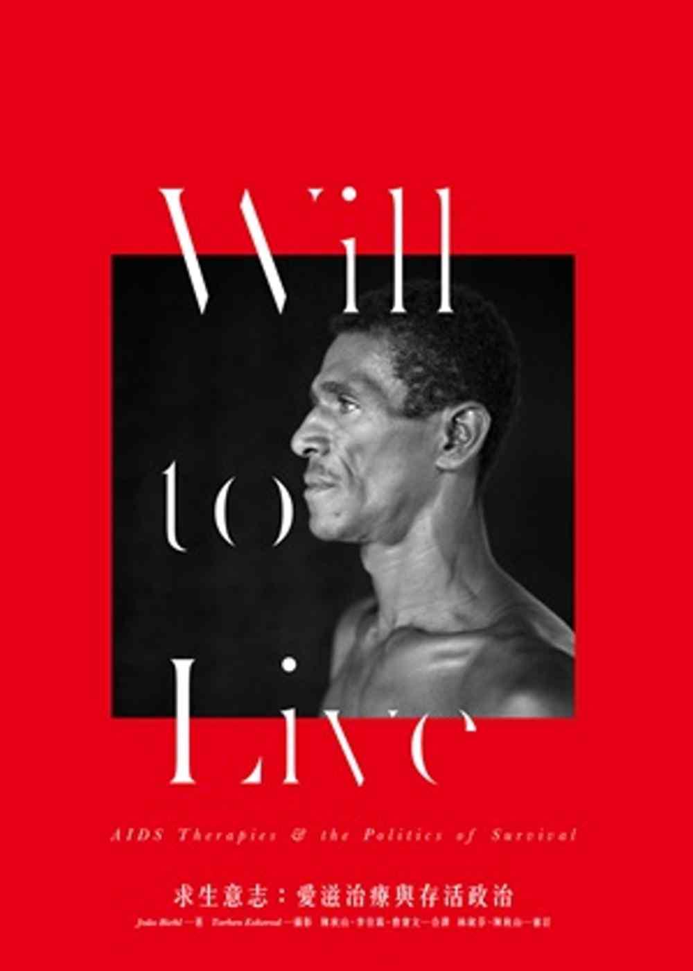 求生意志:愛滋治療與存活政治