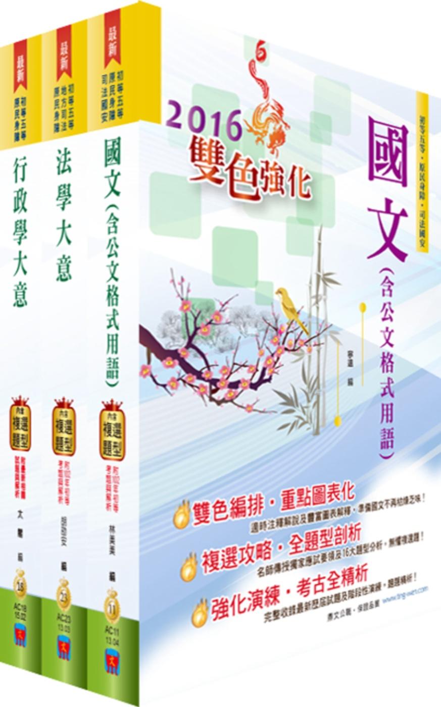 身心障礙特考五等(一般行政)套書(贈題庫網帳號、雲端課程)