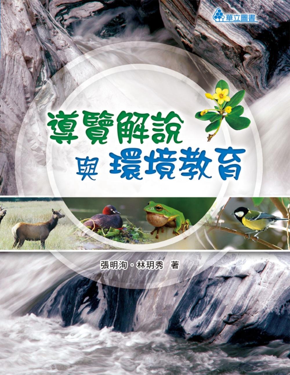 導覽解說與環境教育(二版)