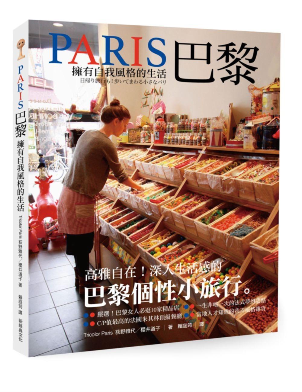 巴黎:擁有自我風格的生活