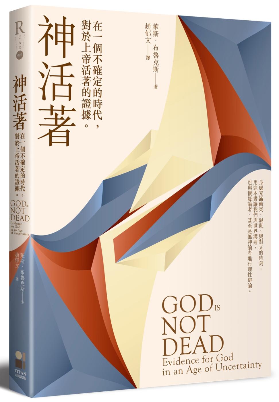 神活著:在一個不確定的時代,對於上帝活著的證據