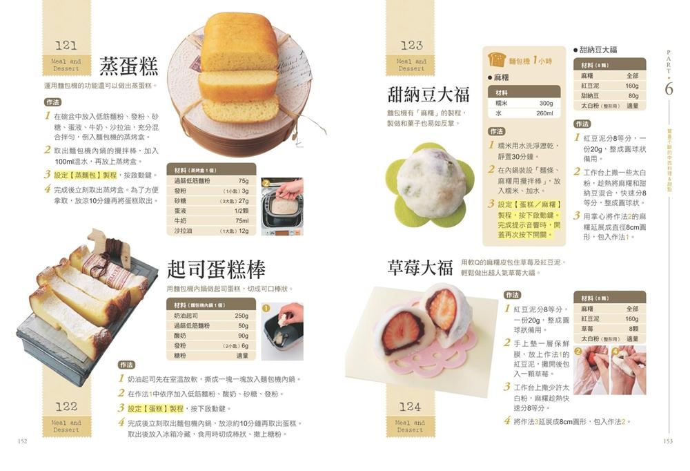 ◤博客來BOOKS◢ 暢銷書榜《推薦》不只做吐司!129種超人氣「麵包機」烘焙寶典:吐司、蛋糕、包子、義大利麵,麵包機終極料理大全
