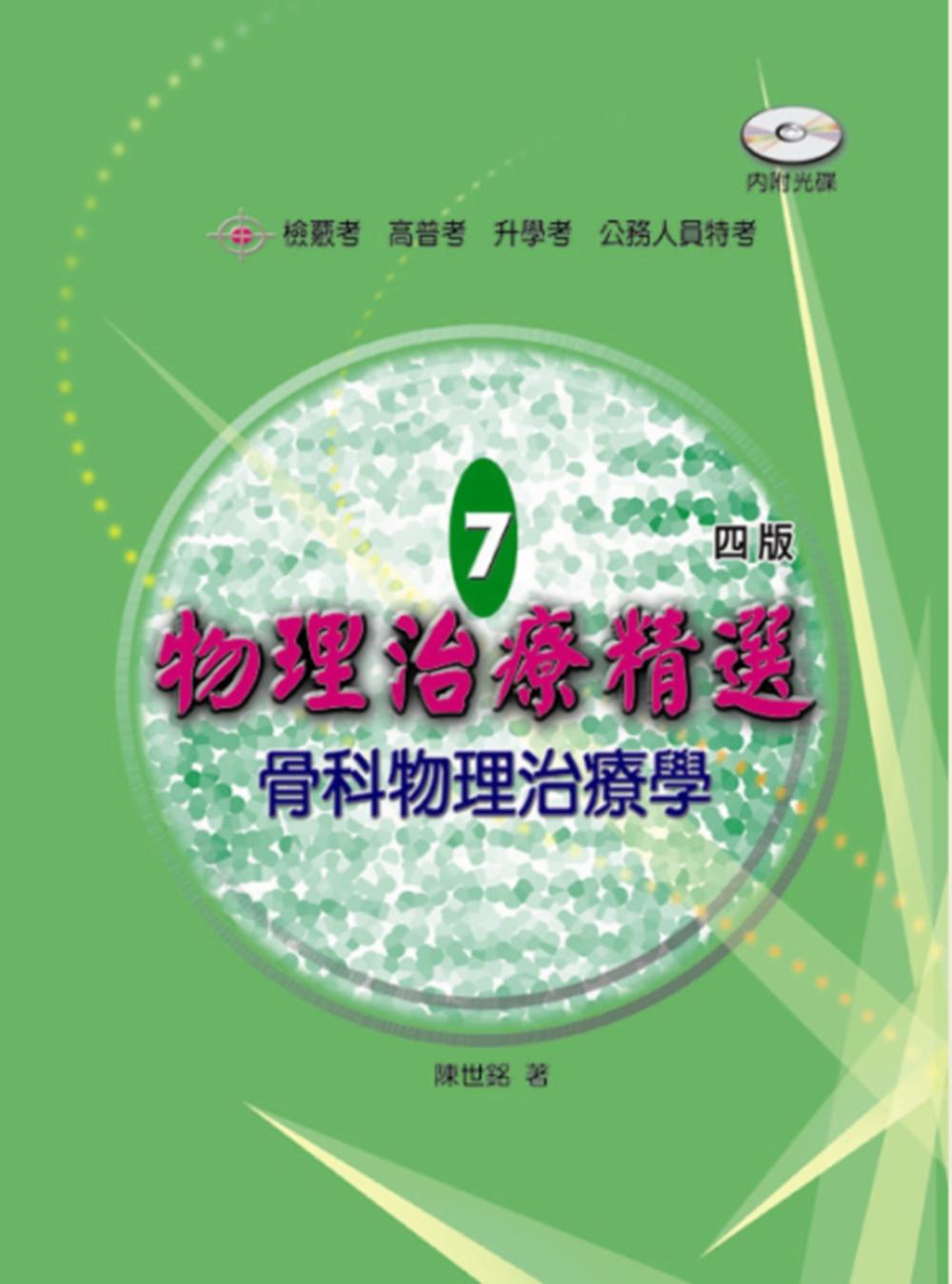 物理治療精選 7:骨科物理治療學(四版)(含題庫光碟)