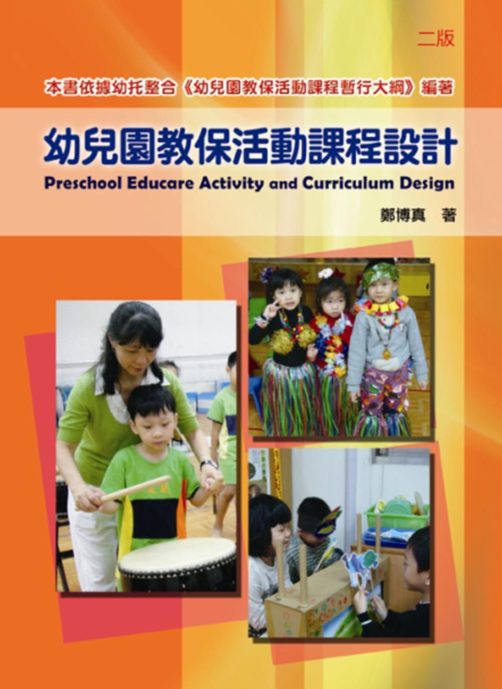 幼兒園教保活動課程設計(二版)