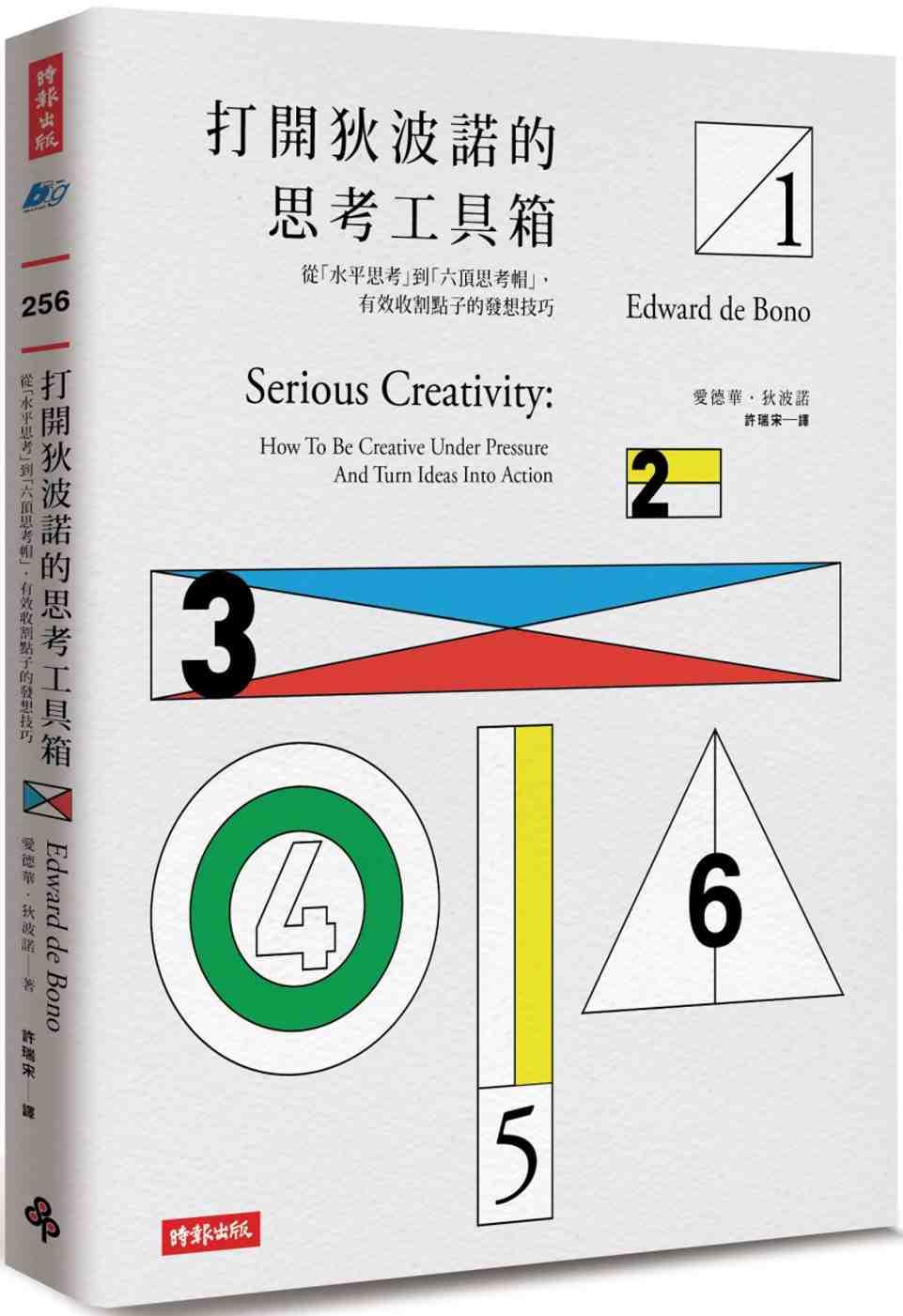 """打开狄波诺的思考工具箱:从""""水平思考""""到""""六顶思考帽"""" 有效收割点子的发想技巧(附水平思考技巧整理、水平思考运用笔记、收割检查表"""