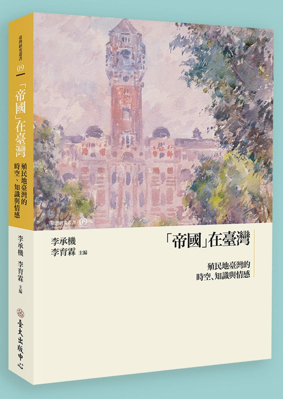 「帝國」在臺灣:殖民地臺灣的時空、知識與情感
