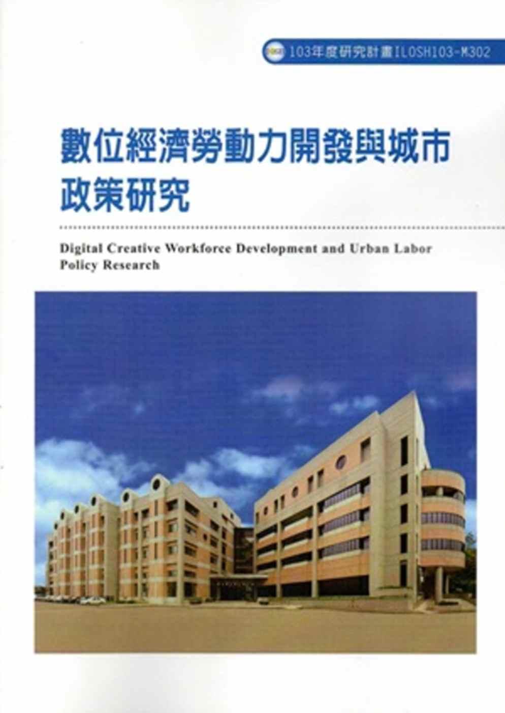 經濟勞動力開發與城市政策研究ILOSH103~M302