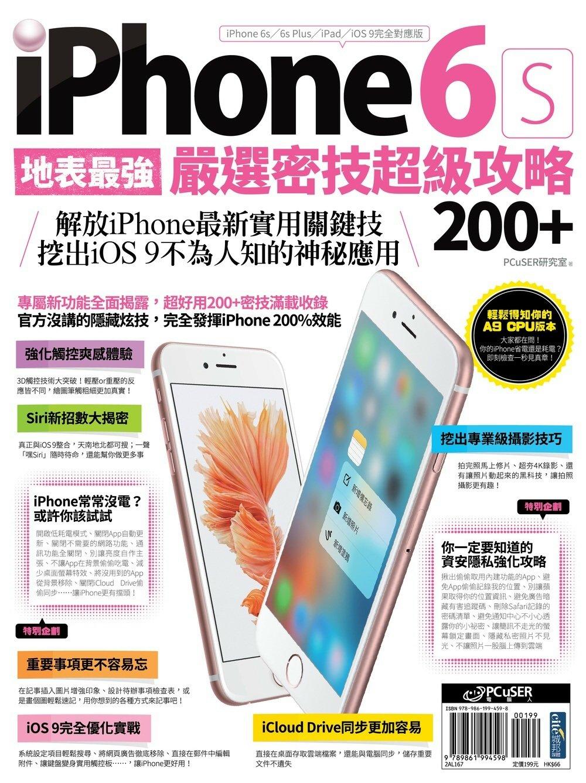 地表最強!iPhone 6s嚴...
