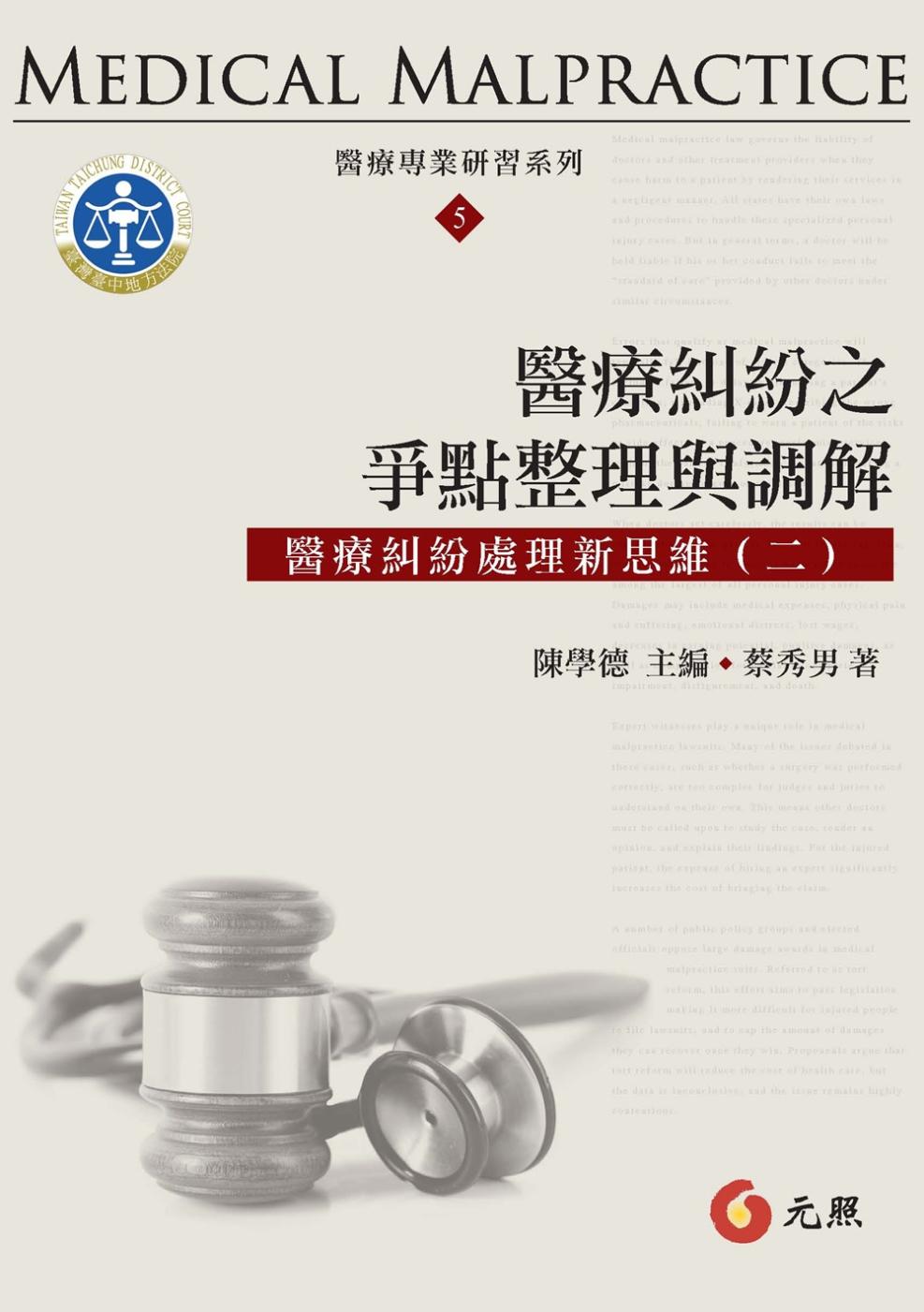 醫療糾紛之爭點整理與調解:醫療糾紛處理新思維(二)