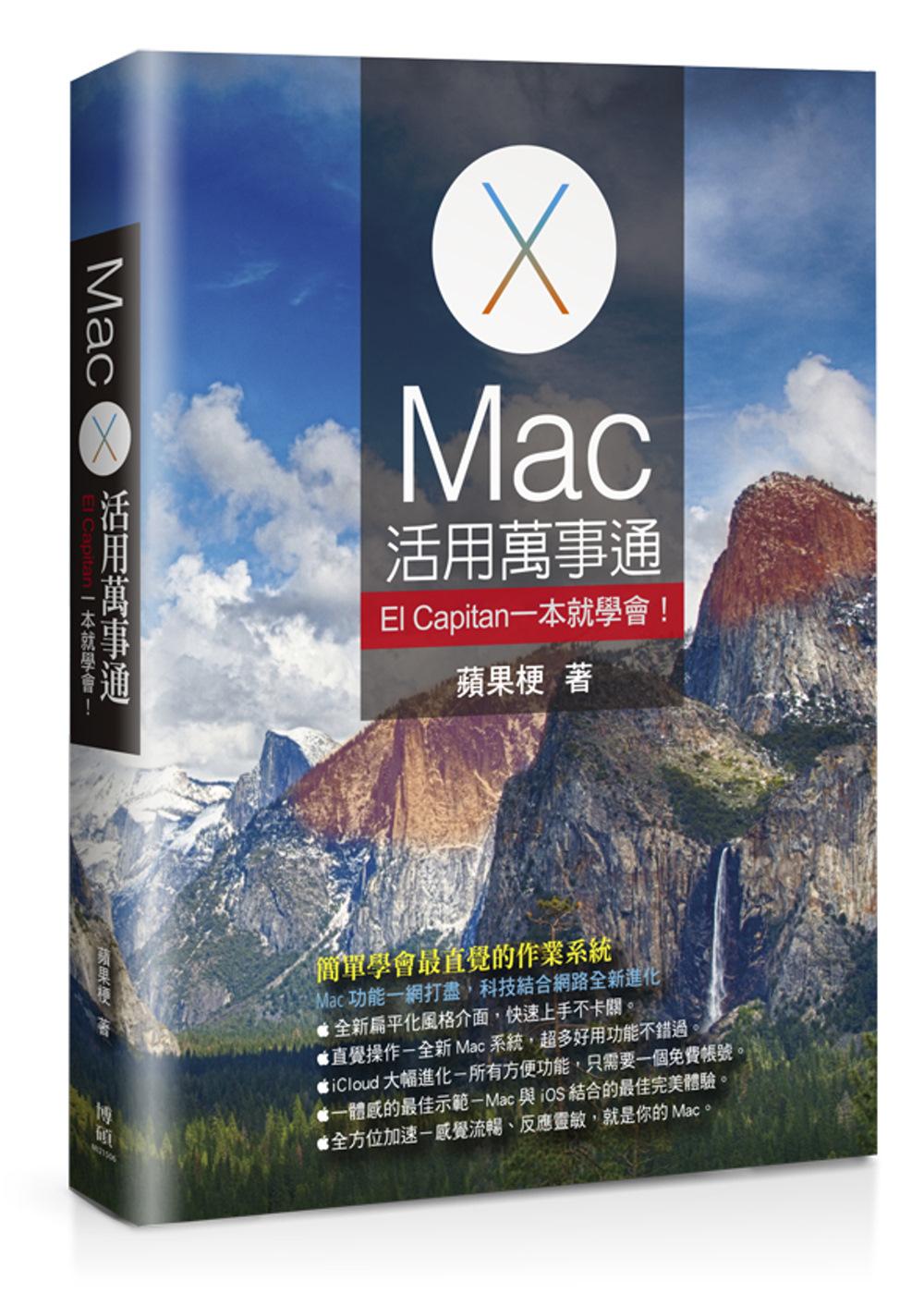 Mac活用萬事通:El Cap...
