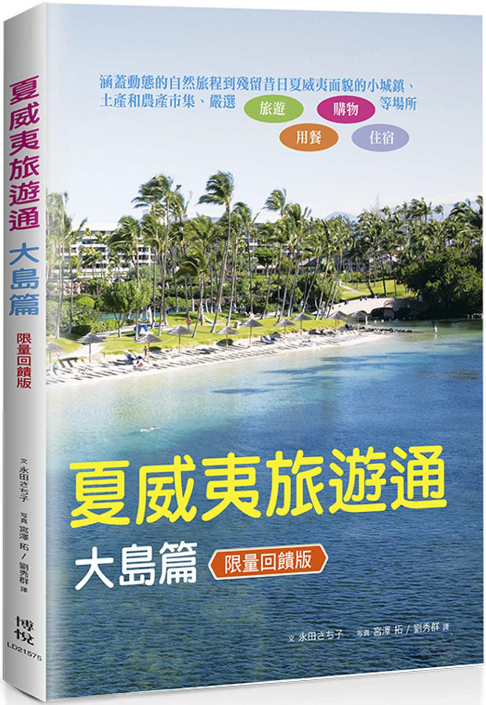 夏威夷旅遊通:大島篇<限量回饋...
