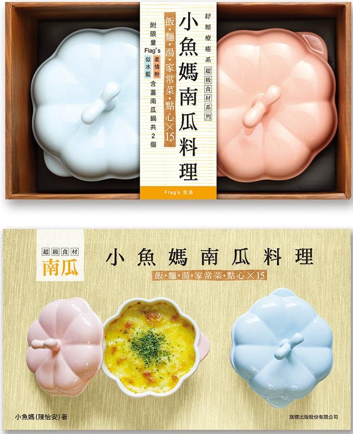 ^~超級食材 南瓜^~小魚媽南瓜料理:飯、麵、湯、家常菜、點心X15^(^~Kitch'i