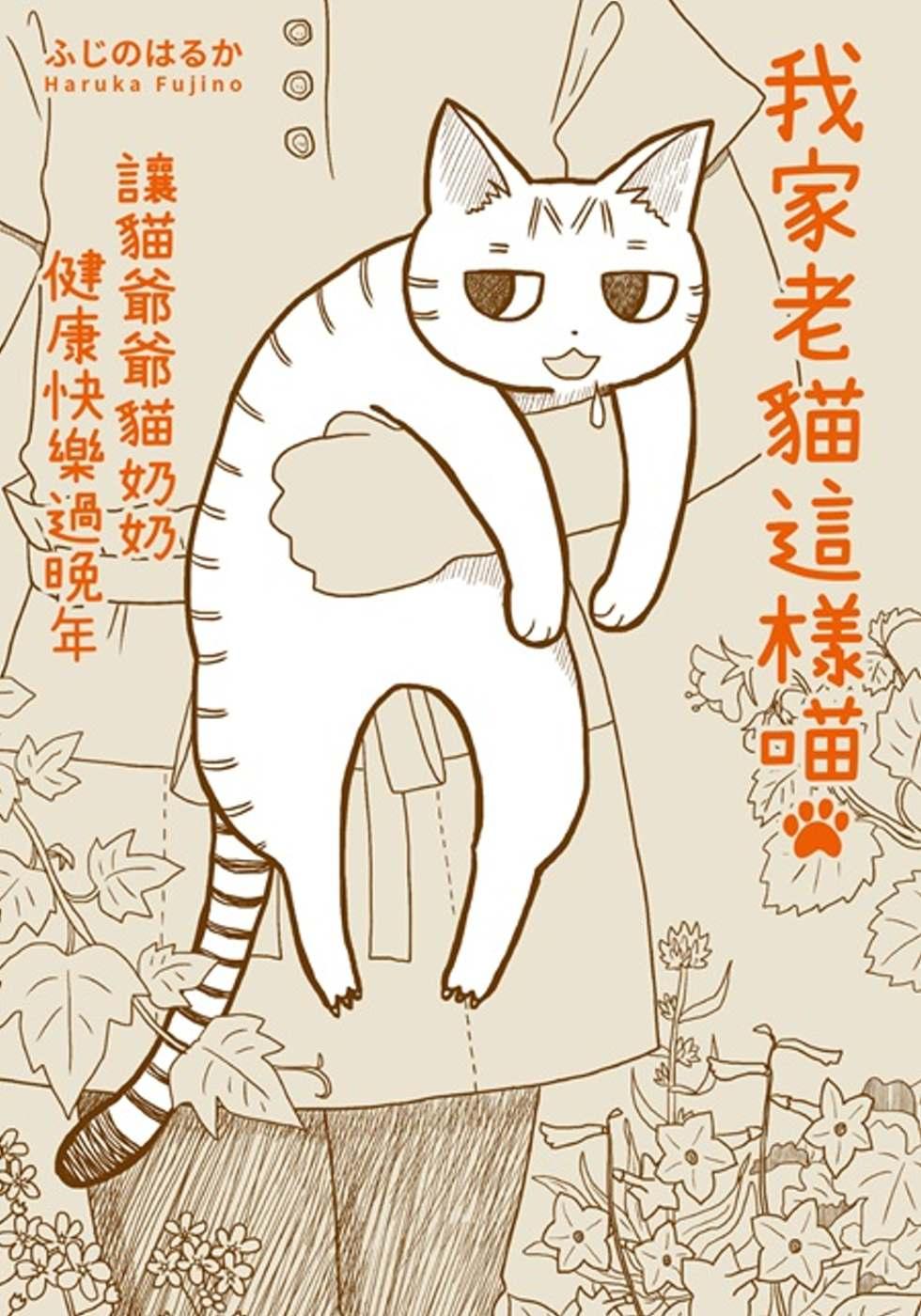 我家老貓這樣喵:讓貓爺爺貓奶奶健康快樂過晚年
