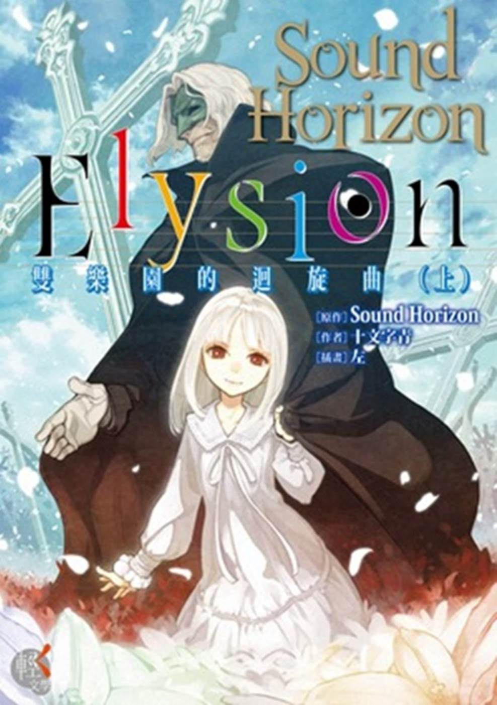 Elysion 雙樂園的迴旋曲(上)