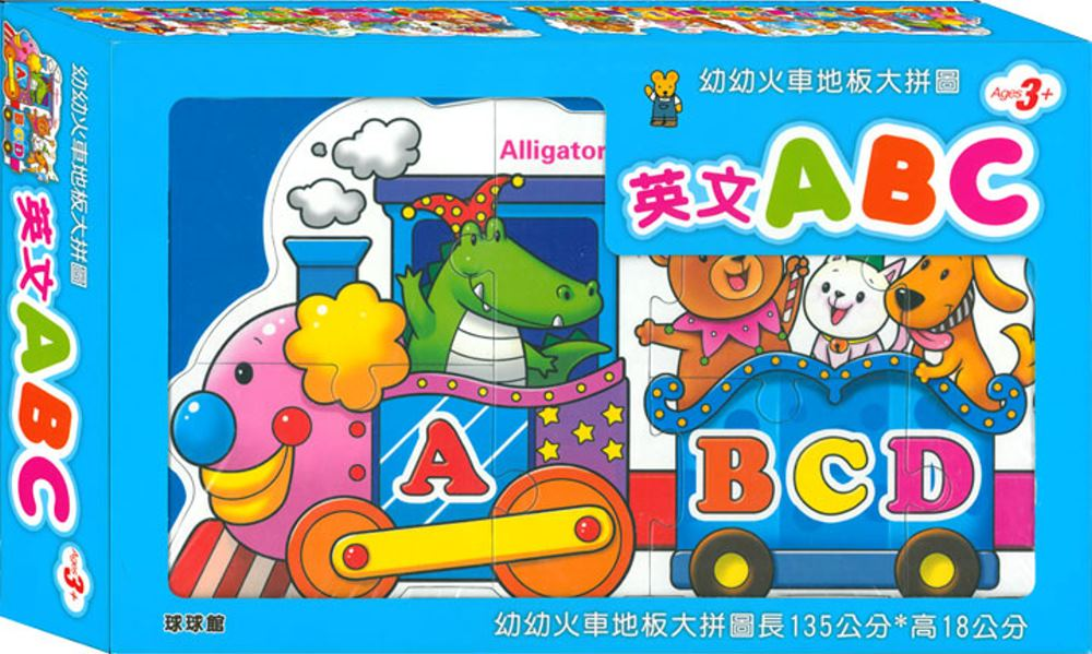 幼幼火车地板大拼图:英文ABC
