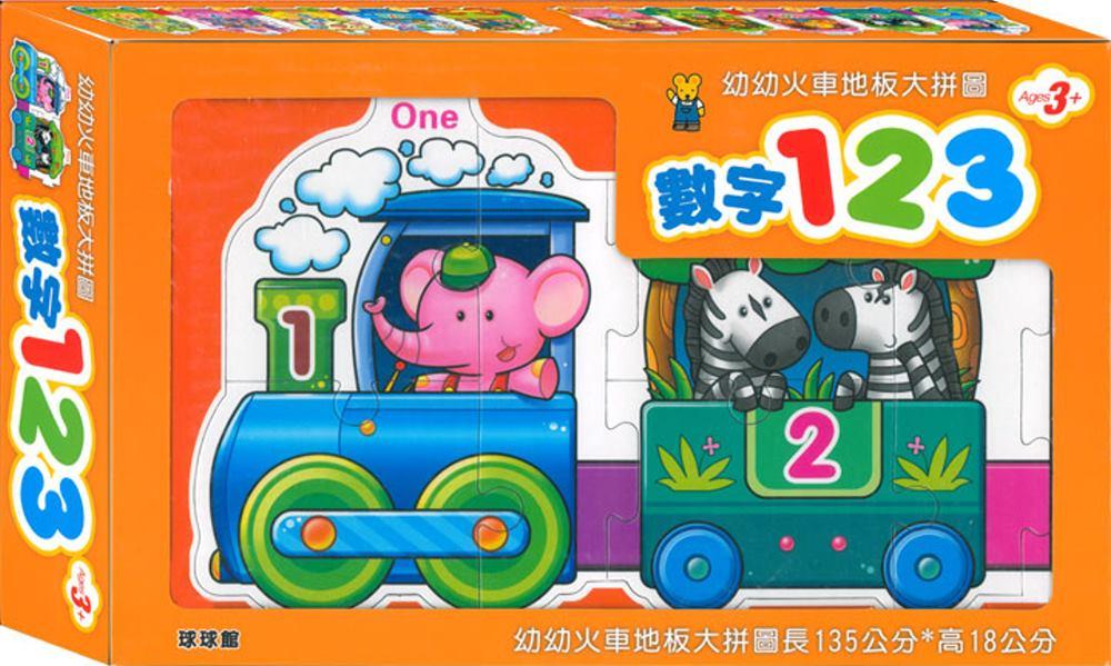 幼幼火车地板大拼图:数字123