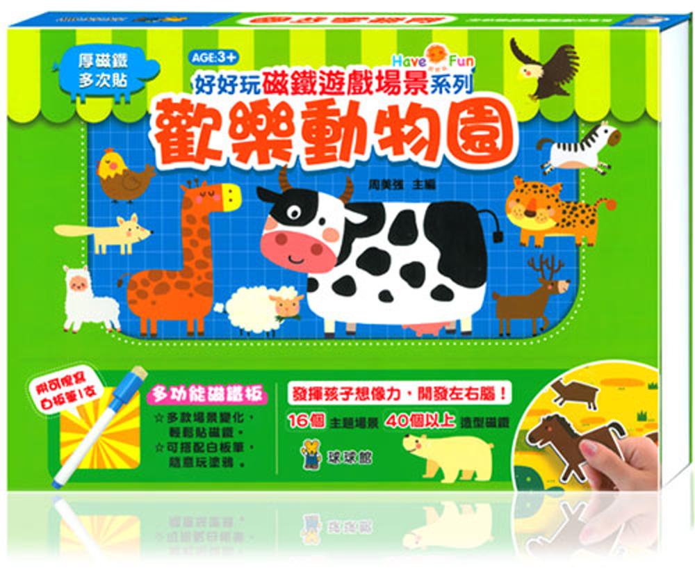 好好玩磁铁游戏场景系列:欢乐动物园
