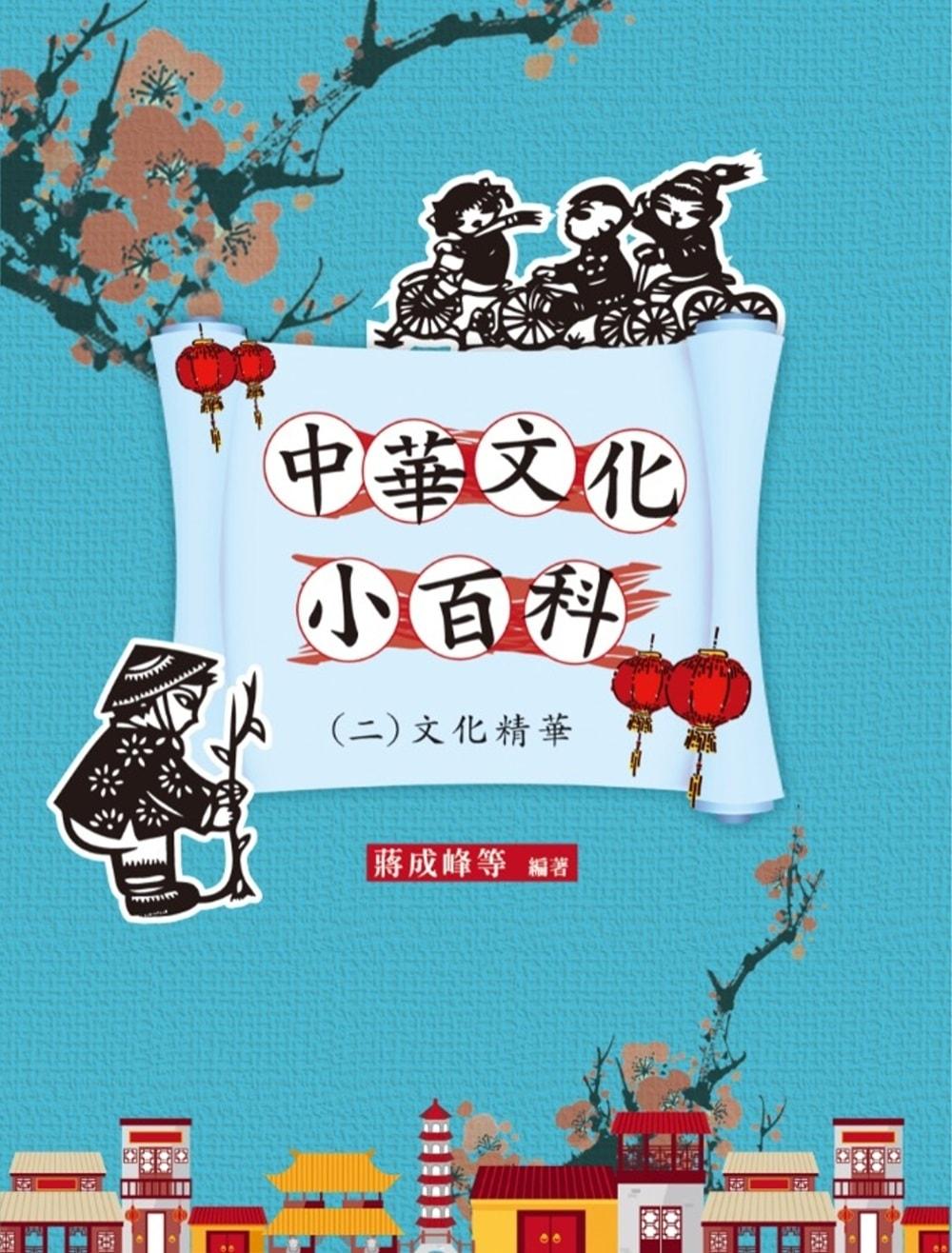 中華文化小百科(二)文化精華