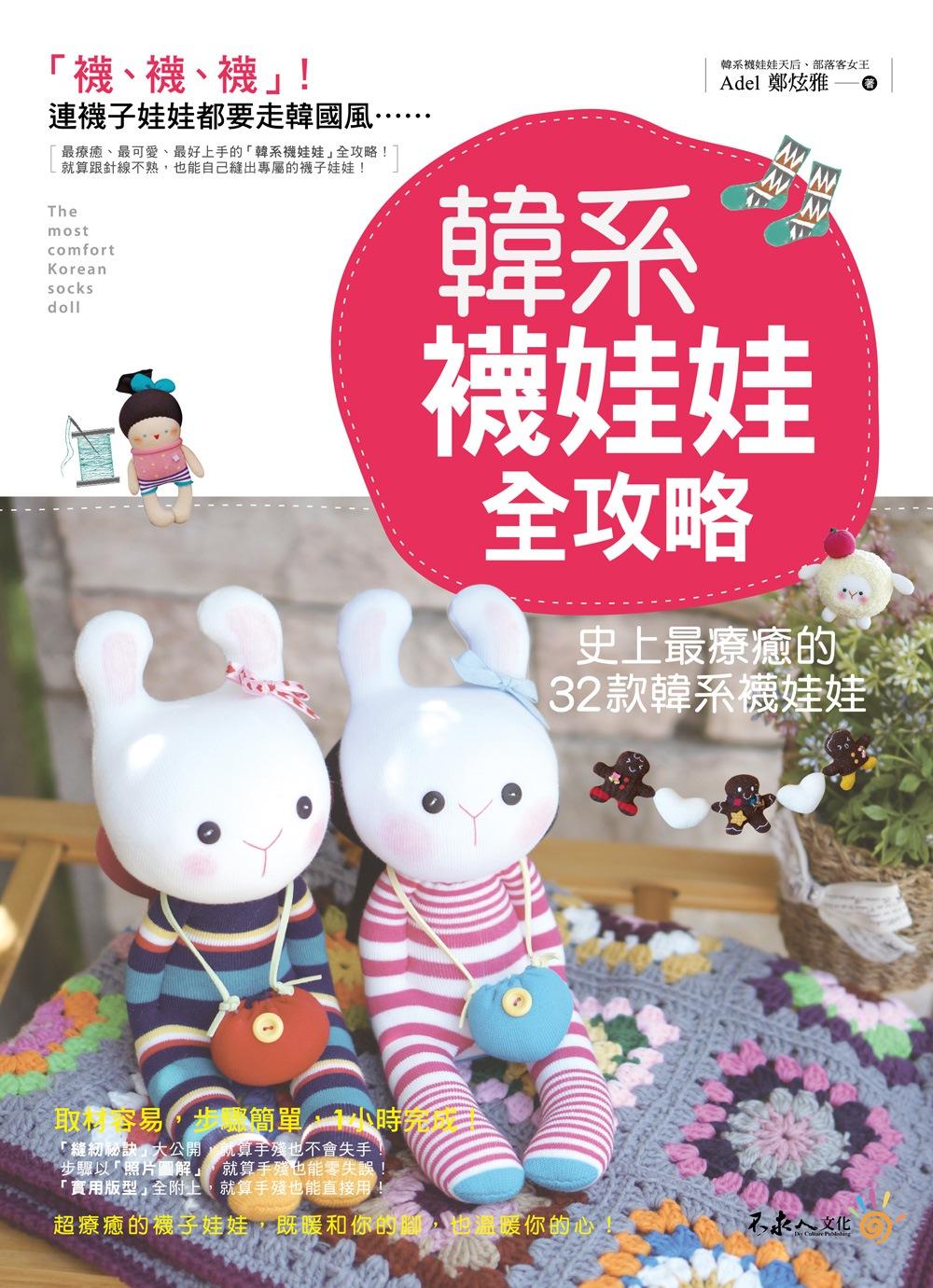 韓系襪娃娃全攻略:史上最療癒的32款韓系襪娃娃