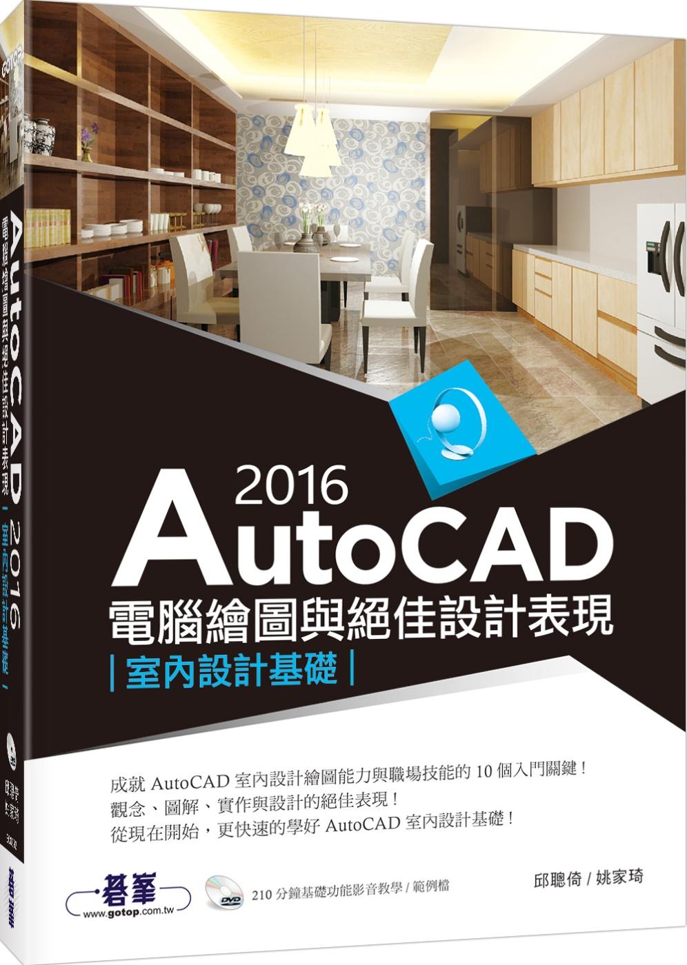 AutoCAD 2016電腦繪圖與絕佳設計表現:室內設計基礎(附210分鐘基礎影音教學/範例DVD一片)