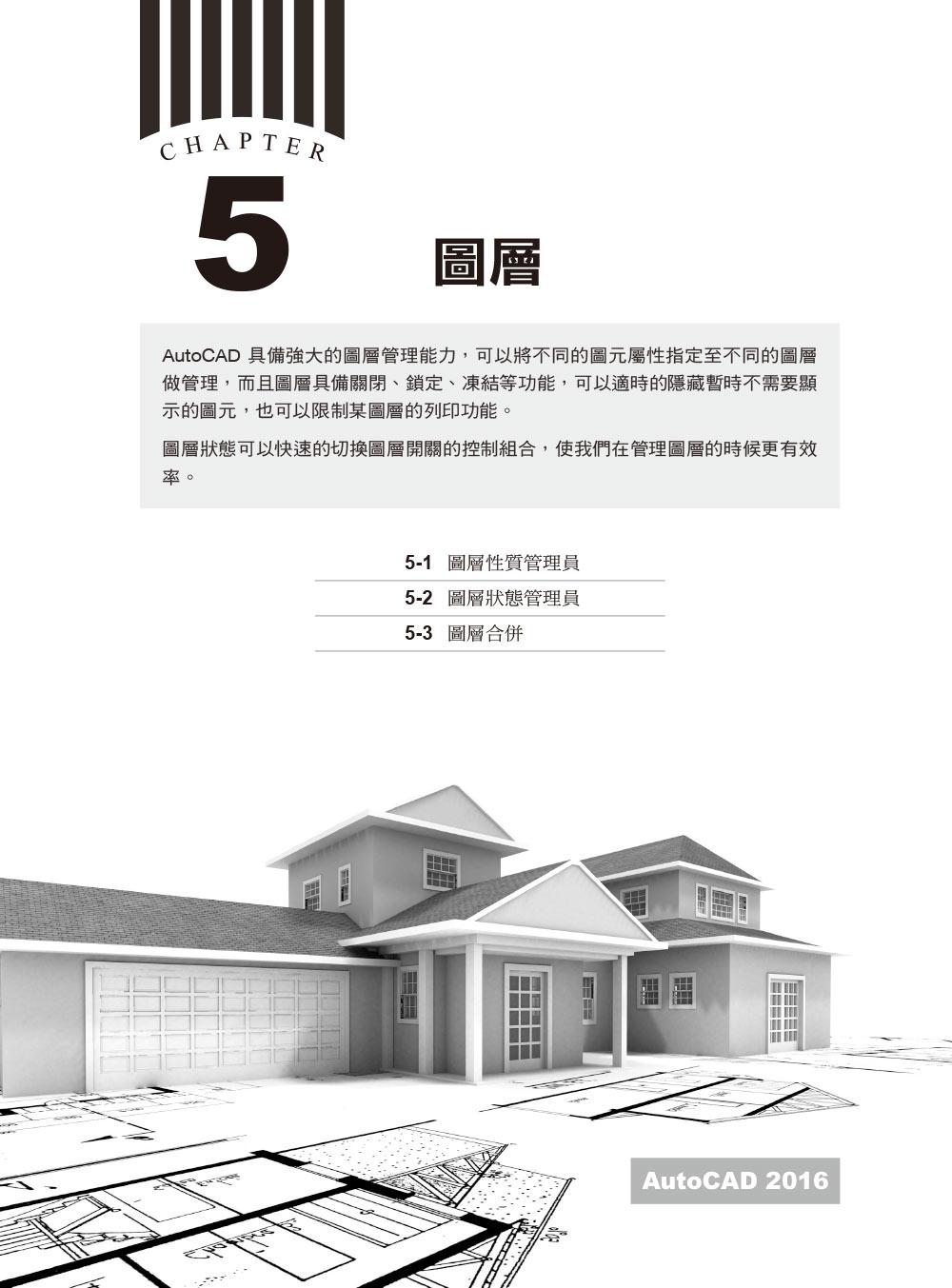 ◤博客來BOOKS◢ 暢銷書榜《推薦》AutoCAD 2016電腦繪圖與絕佳設計表現:室內設計基礎(附210分鐘基礎影音教學/範例DVD一片)