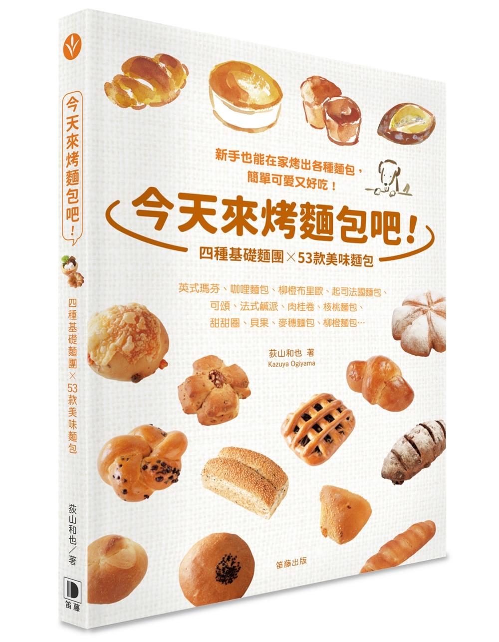 今天來烤麵包吧!4種基礎麵糰╳53款美味麵包