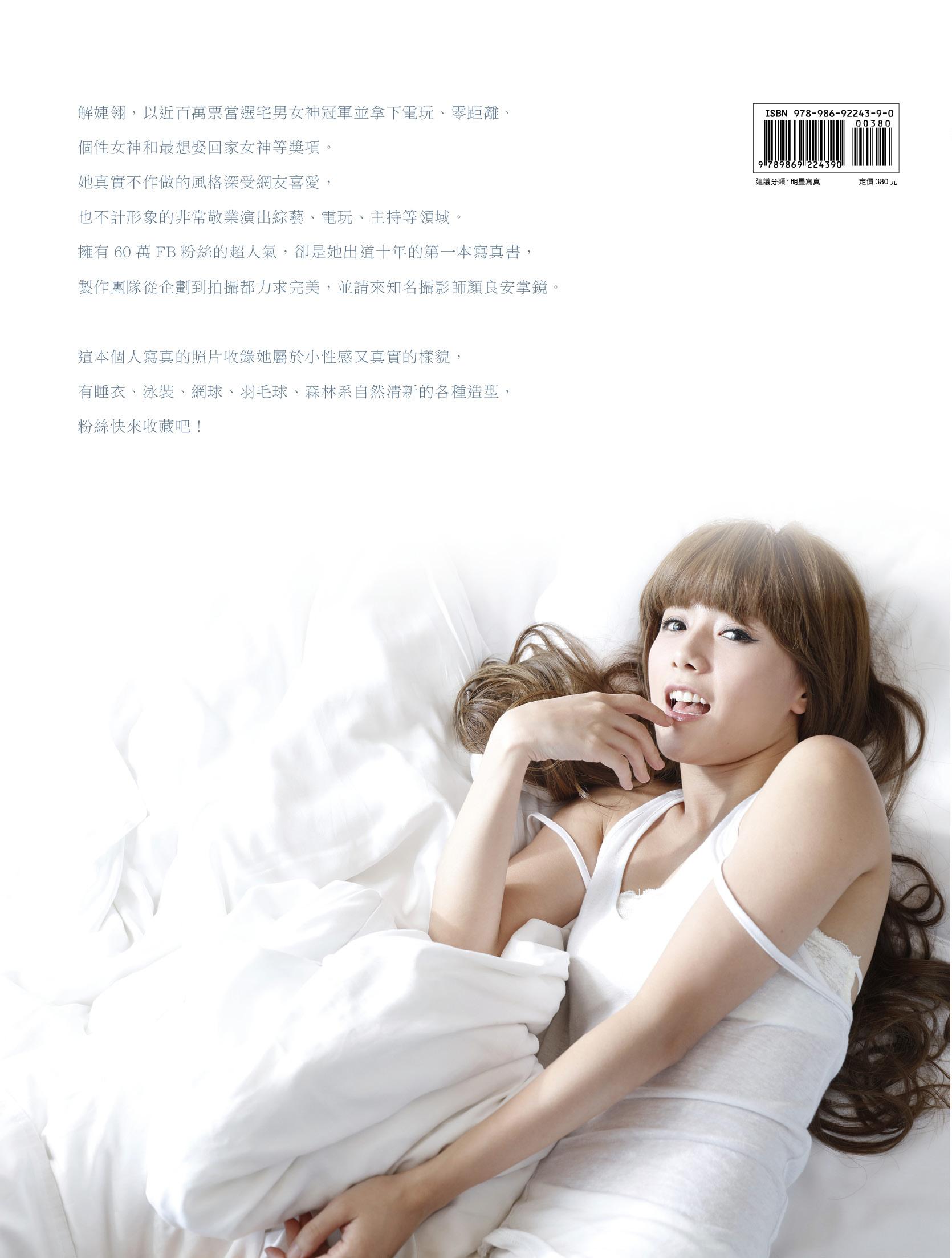 ◤博客來BOOKS◢ 暢銷書榜《推薦》解婕翎 同名寫真