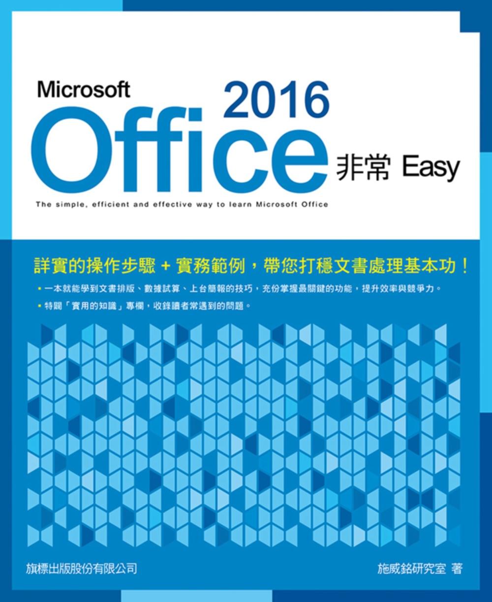 Microsoft Office 2016非常EASY