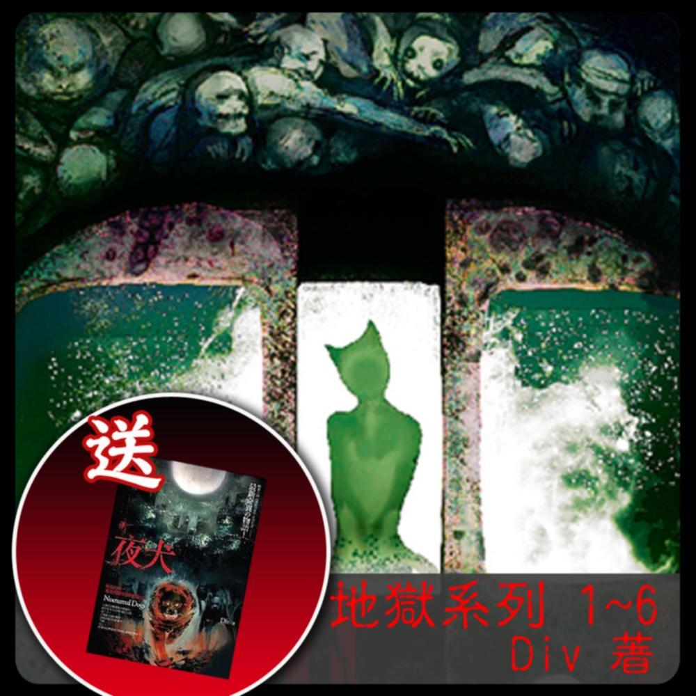 Div地獄系列1-6集套書(送:《夜犬》)