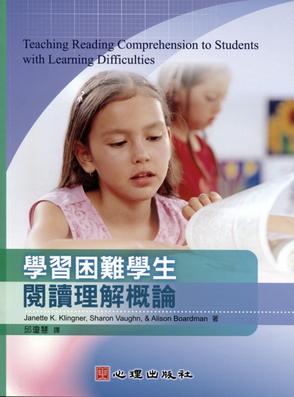 學習困難學生閱讀理解概論