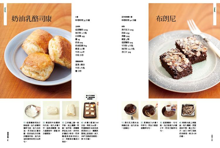◤博客來BOOKS◢ 暢銷書榜《推薦》烤箱出好菜:172道家常飯菜‧極品料理‧人氣烘焙‧特殊風味,運用烤箱多功能輕鬆上菜