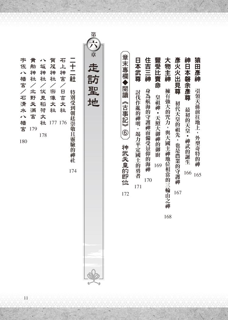 ◤博客來BOOKS◢ 暢銷書榜《推薦》圖解神道教與季節禮儀事典:一探日本神祇、宗教、神社的相關知識