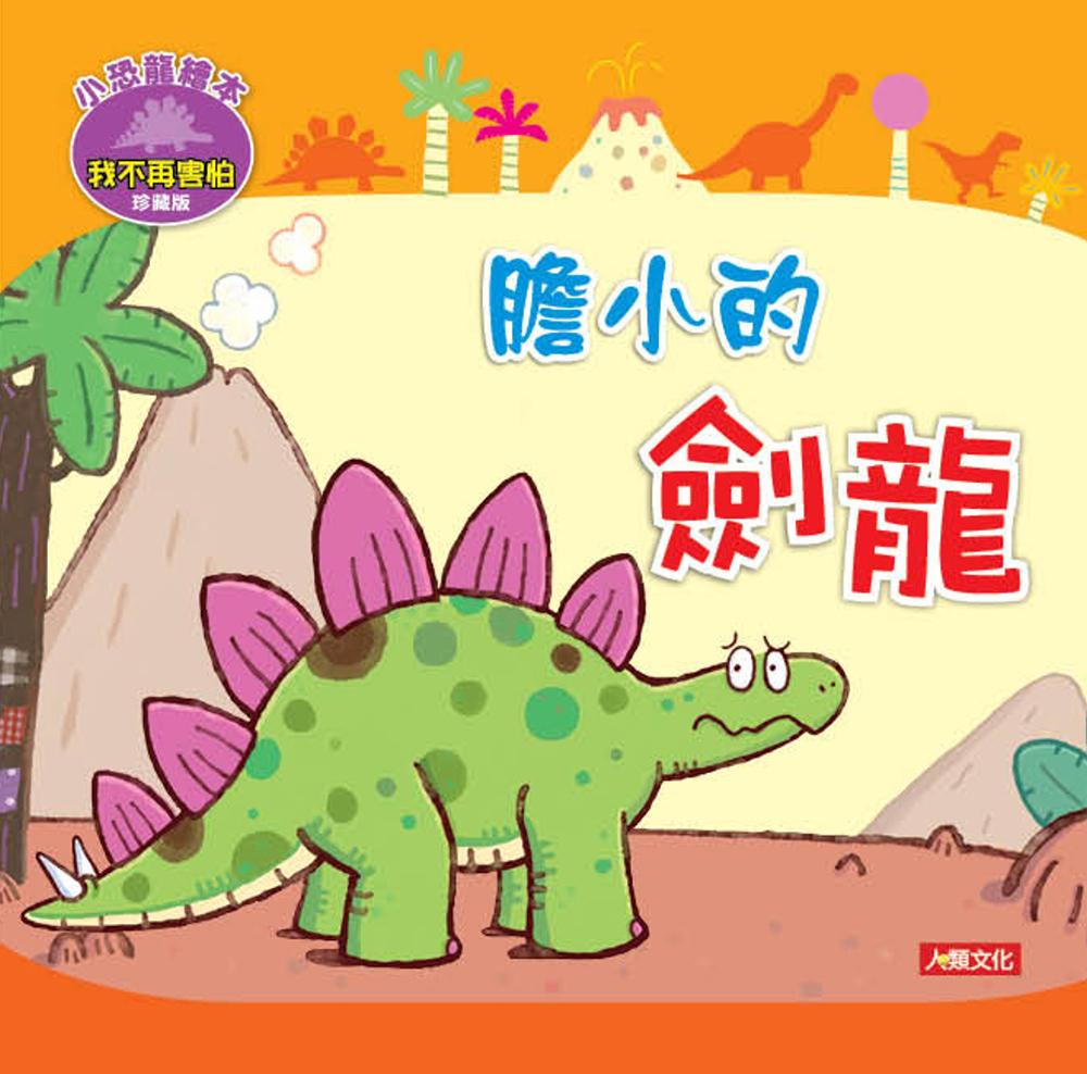 小恐龍繪本:膽小的劍龍(珍藏版)(附CD)