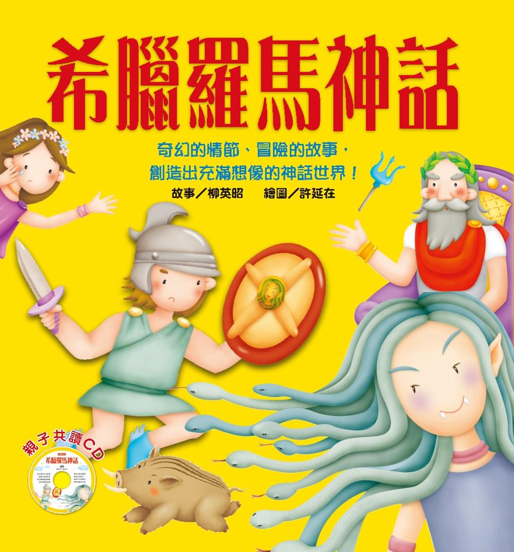 想像童話:希臘羅馬神話 附故事CD