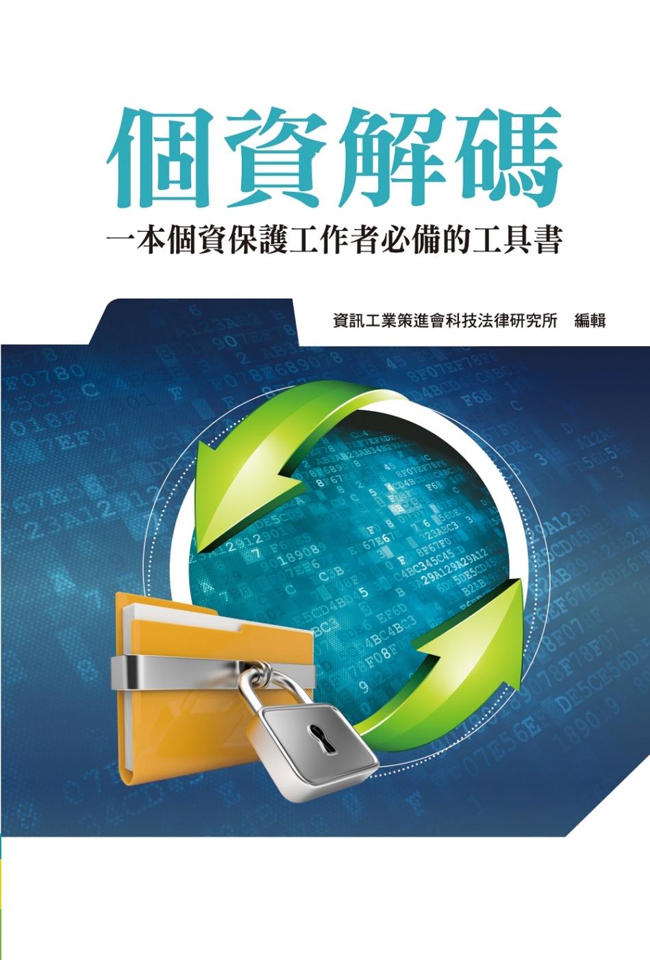 個資解碼:一本個資保護工作者必備的工具書