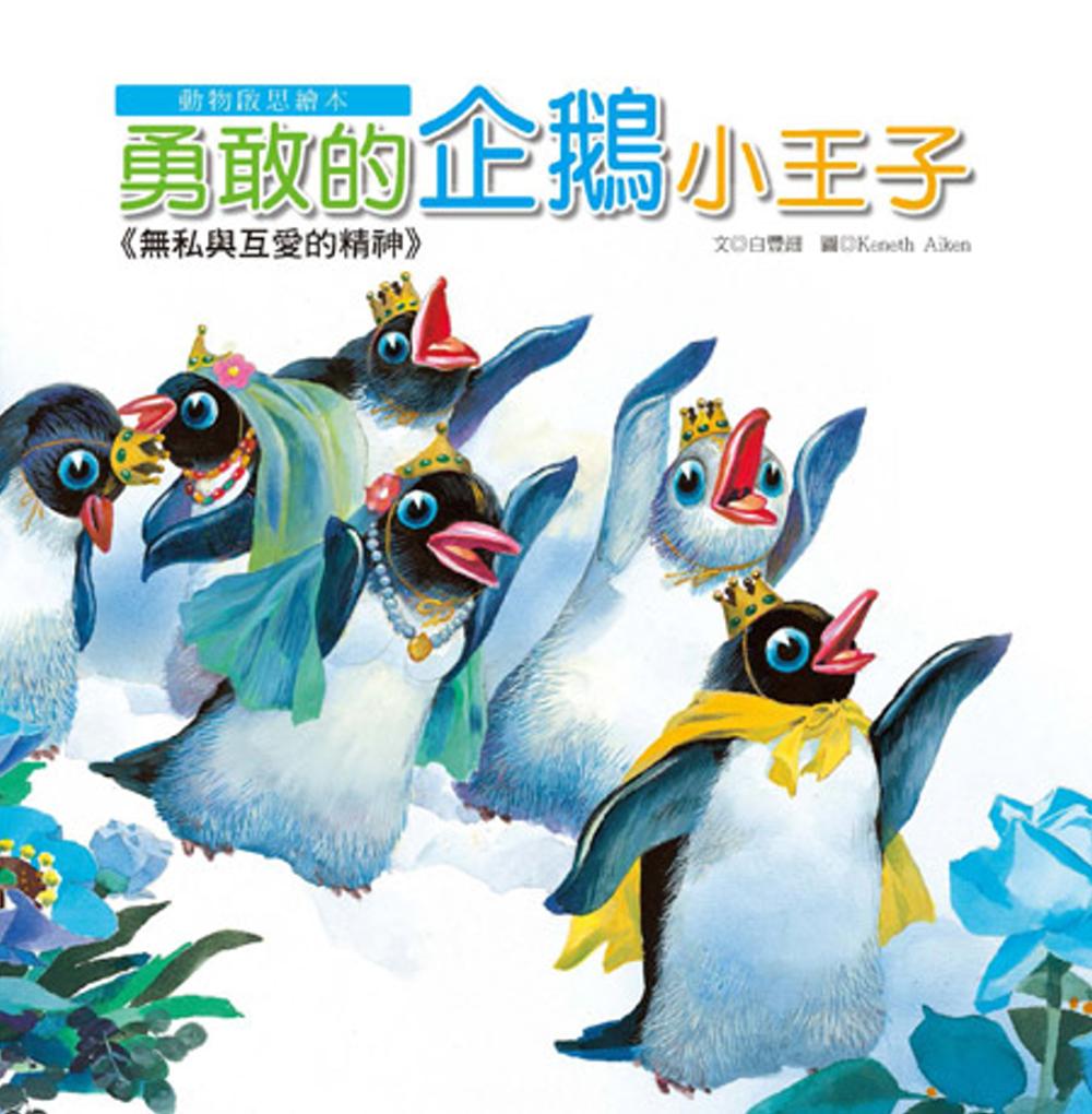 動物啟思繪本:勇敢的企鵝小王子 附CD