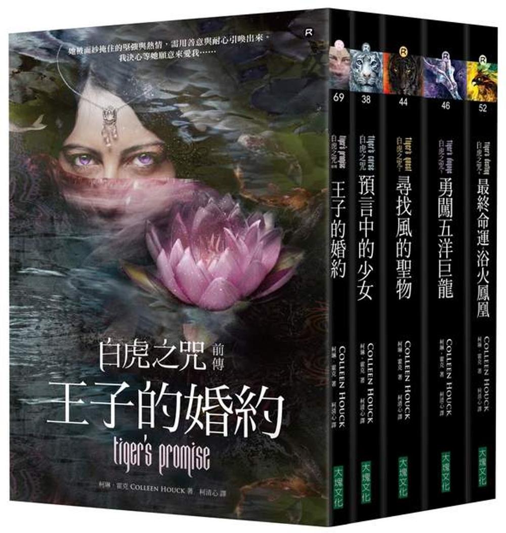 白虎之咒前傳+1~4集套書