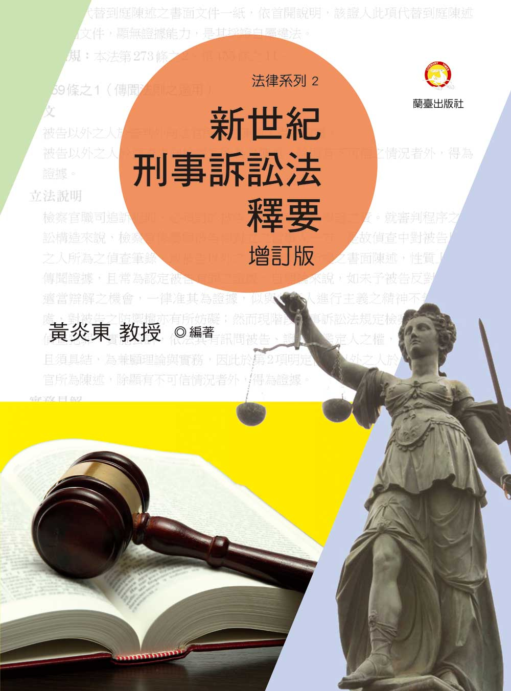 新世紀刑事訴訟法釋要