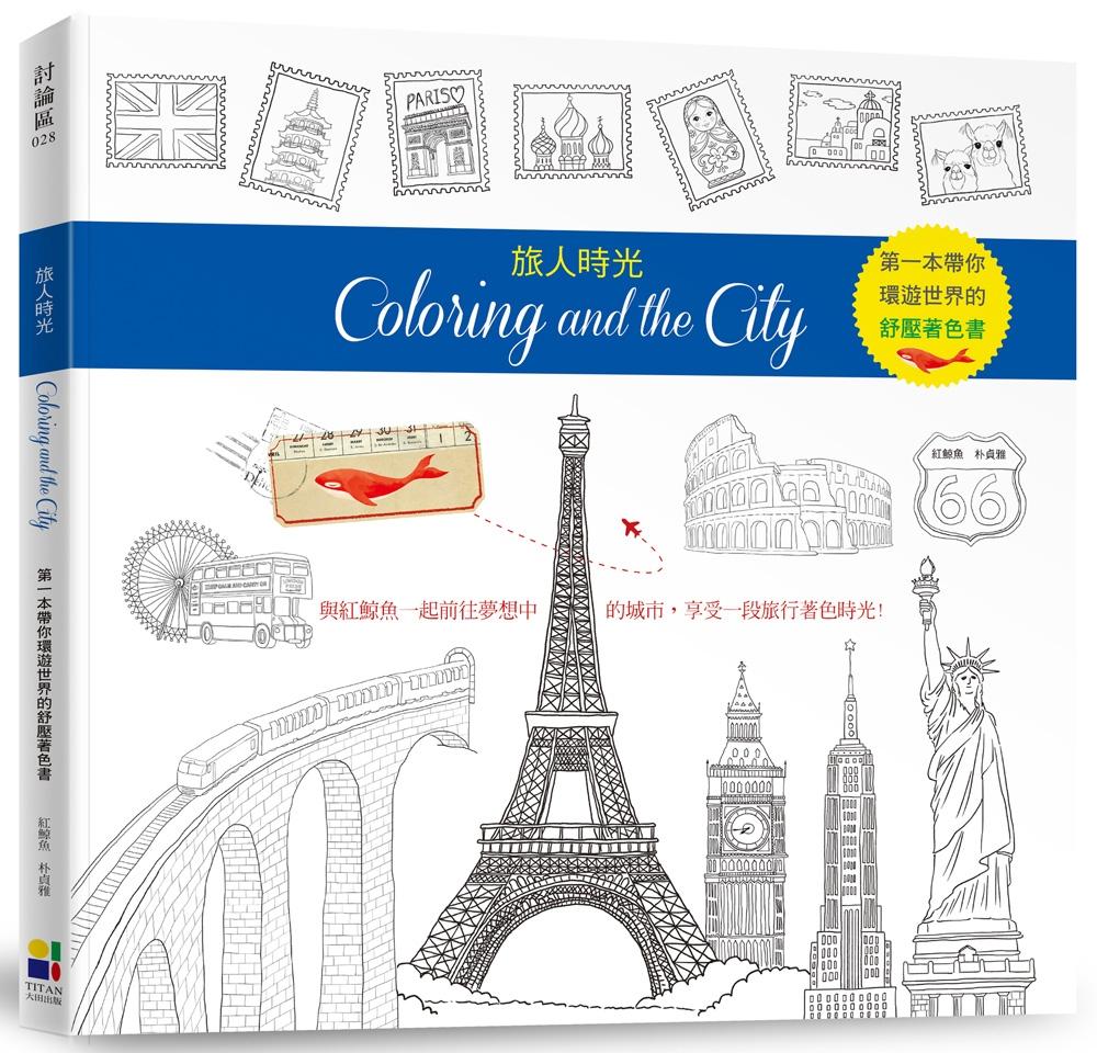旅人時光Coloring and the City:第一本以環遊世界為主題的舒壓著色書【隨書贈送31座城市郵票貼紙】
