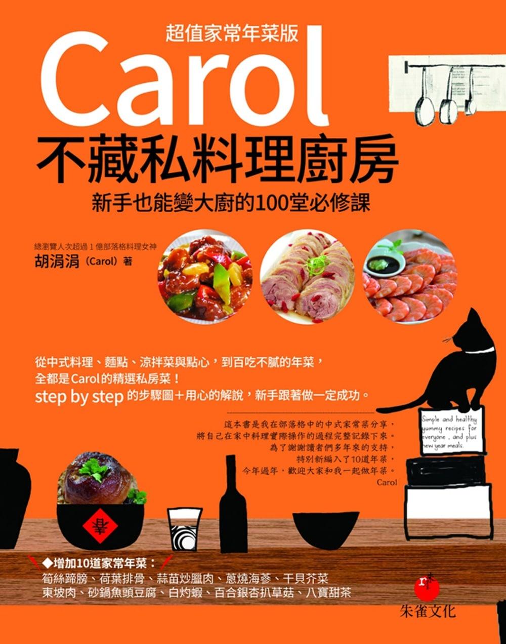 Carol不藏私料理廚房【超值家常年菜版】:新手也能變大廚的100堂必修課
