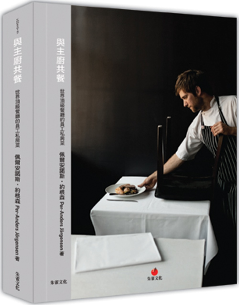 與主廚共餐:世界頂級餐廳的員工私房菜