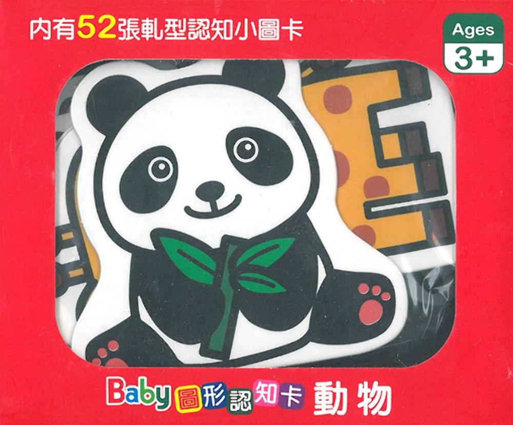 Baby圖形認知卡:動物