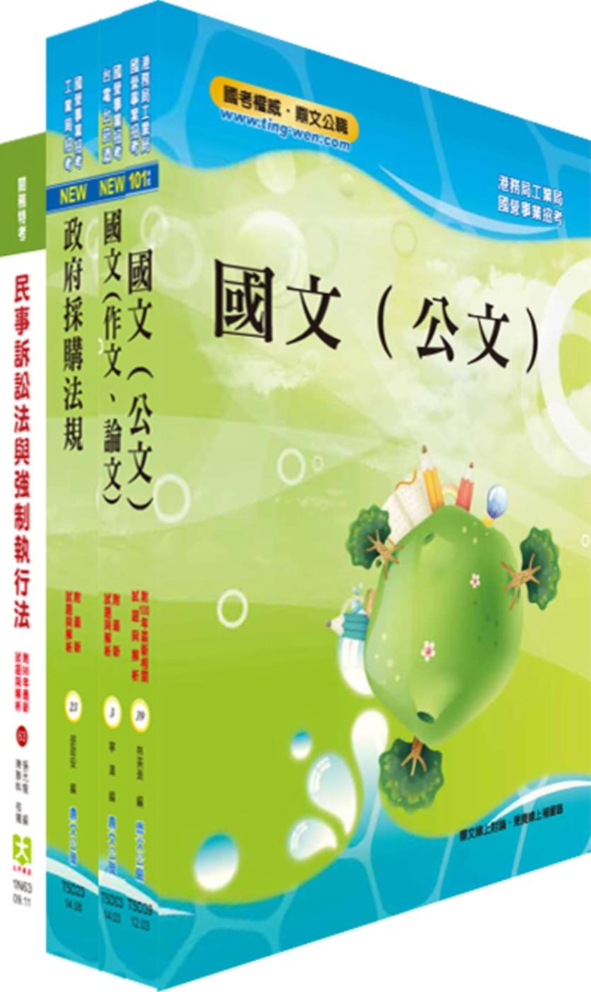 臺灣港務師級(法務)套書(贈題庫網帳號、雲端課程)