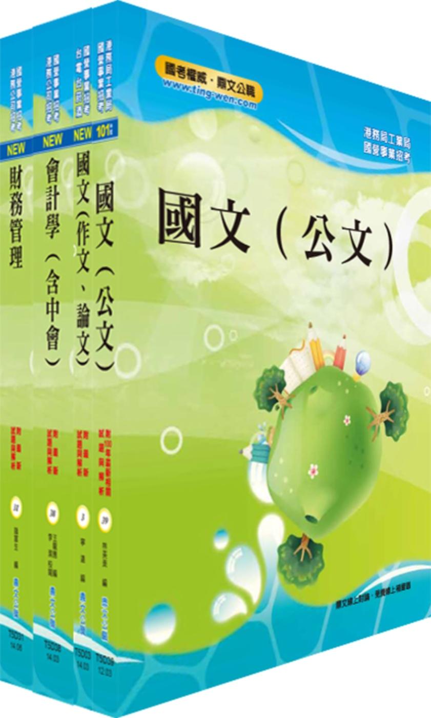 臺灣港務員級(財務)套書(不含管理會計)(贈題庫網帳號、雲端課程)