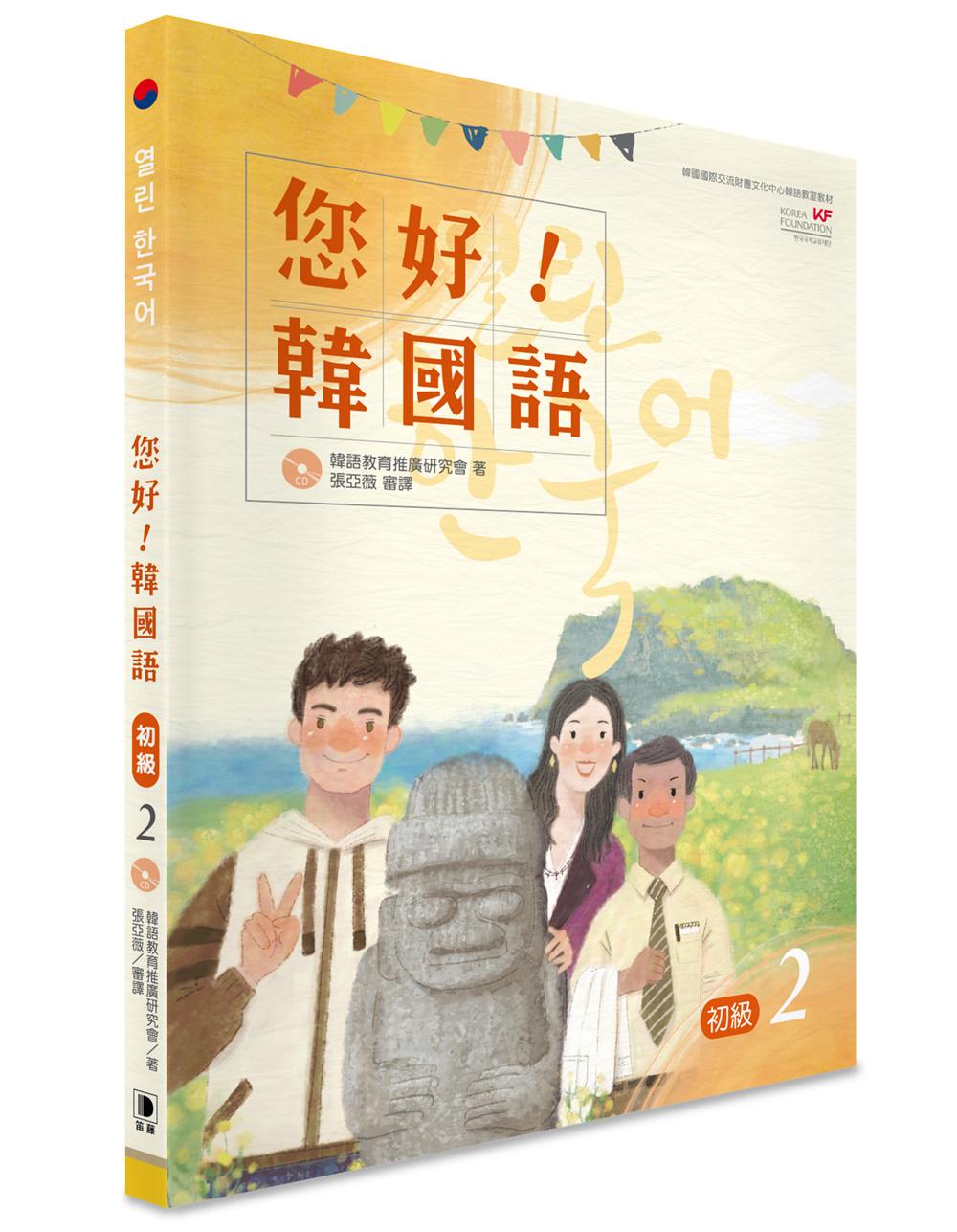 您好!韓國語 初級2:韓國專業教師群編寫教材,聽.說.讀.寫韓語力全面提升!(CD)