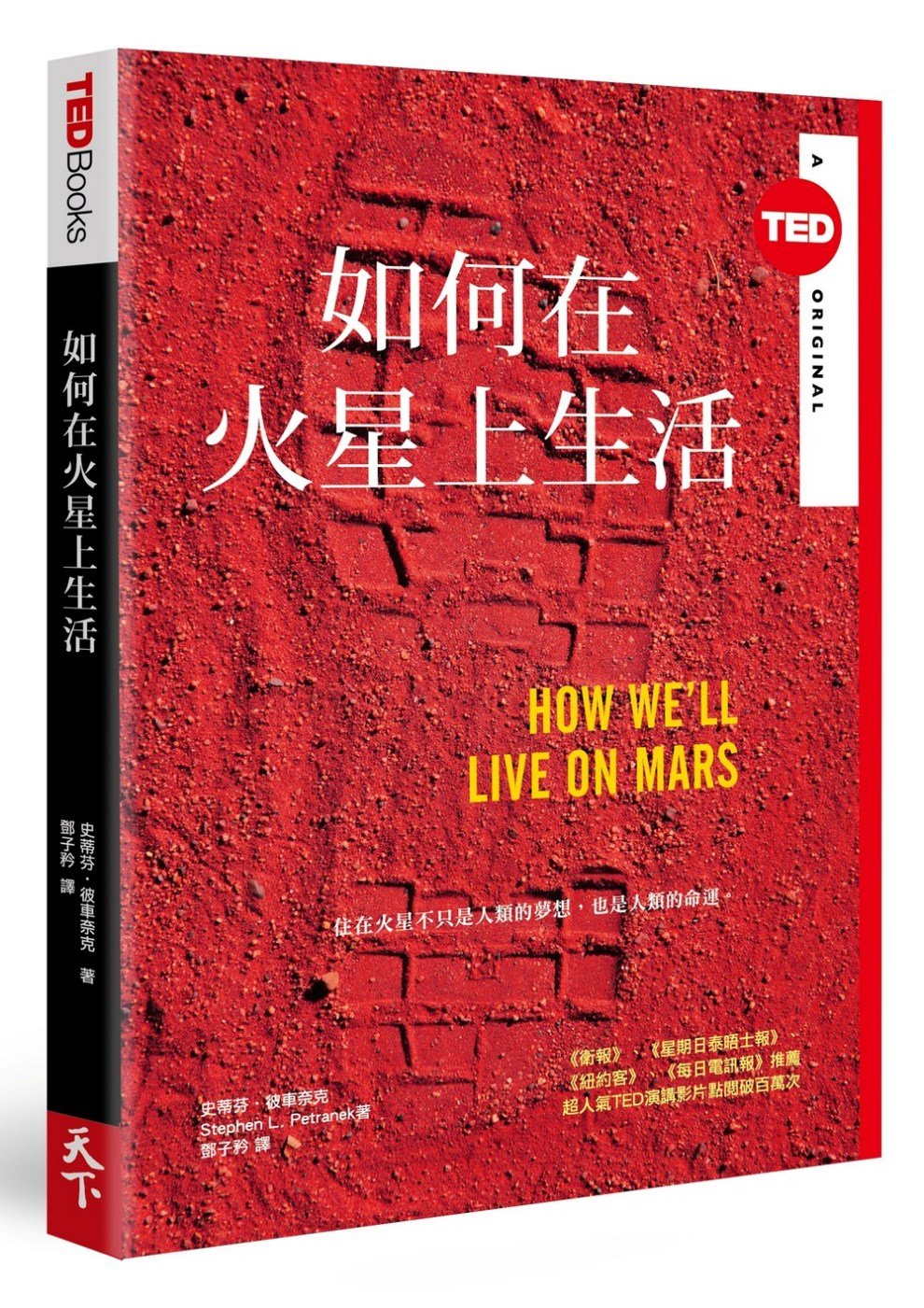 如何在火星上生活(TED Books系列)
