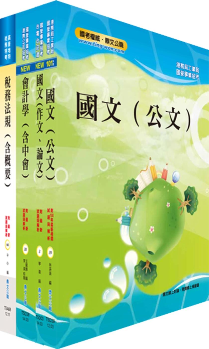 臺灣港務師級(會計)套書(贈題庫網帳號、雲端課程)
