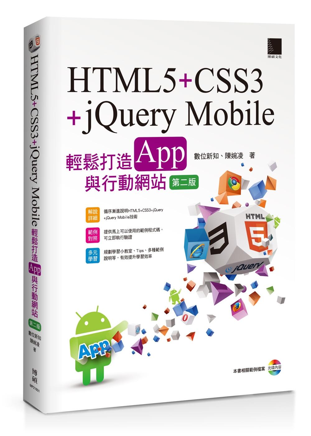 HTML5+CSS3+jQuery Mobile輕鬆打造App與行動網站(附CD)(第二版)