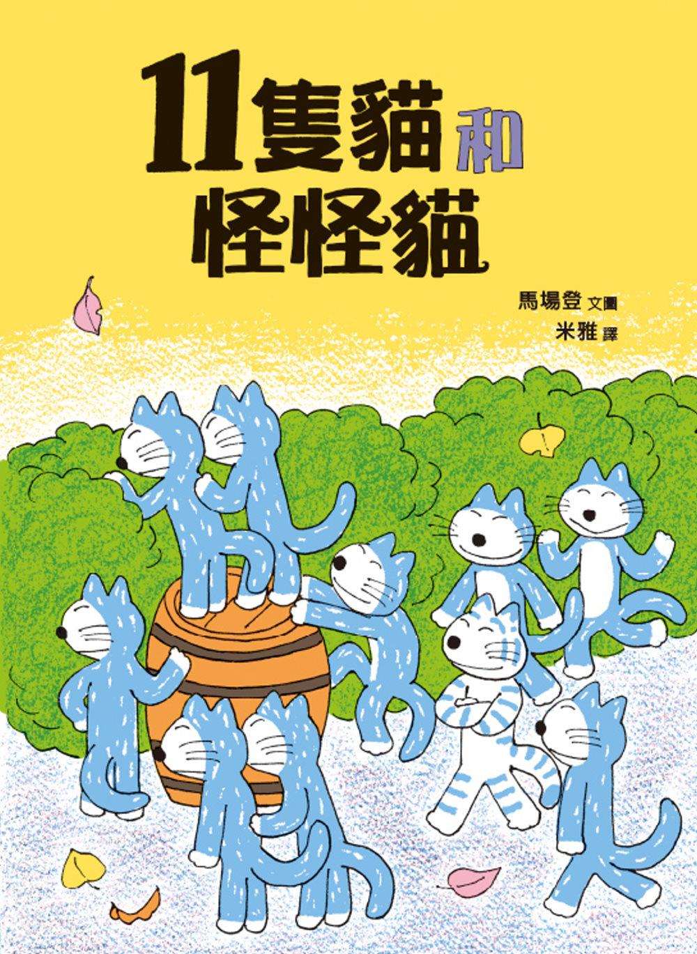 11隻貓和怪怪貓