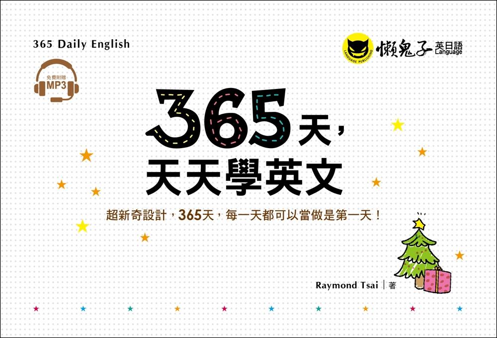 365天 天天学英文(附1MP3+防水收藏盒)